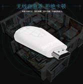 傳輸器 無線HDMI同屏器airplay推送寶投影蘋果高清手機轉電視投屏傳輸器 全館免運