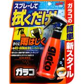 SOFT99免雨刷鍍膜劑容量:100ml