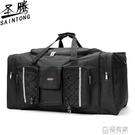 大容量手提行李包男旅行袋行李袋旅行包搬家袋出國168航空托運包 ATF 極有家