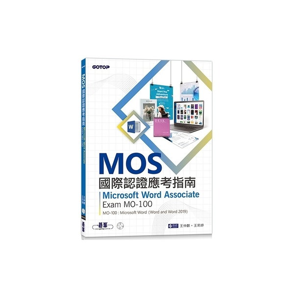MOS國際認證應考指南Microsoft Word Associate(Exam