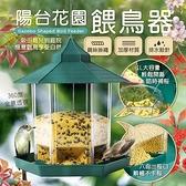 陽台花園餵鳥器 1L大容量 戶外餵鳥器 鳥飼料槽 引鳥器 鳥類餵食器【ZA0116】《約翰家庭百貨