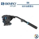 【聖影數位】Benro 百諾 S6 鎂鋁合金迷你油壓雲台 載重6KG  【公司貨】 雲台快板QR6