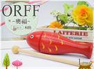 【小麥老師樂器館】 魚形木魚 奧福 ORFF 魚型 木魚 F001【O34】兒童樂器 節奏樂器
