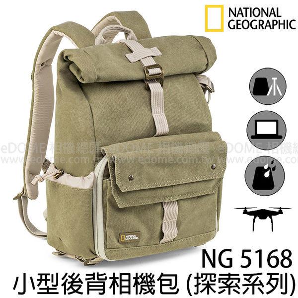 NATIONAL GEOGRAPHIC 國家地理 NG 5168 後背相機包 (3期0利率 免運 公司貨) 空拍機包 Explorer探險家系列