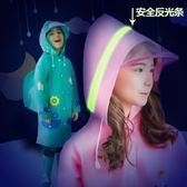 寶寶反光透明帽檐學生雨披雨衣