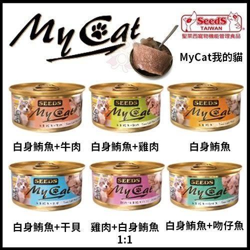 *kKING WANG*【單罐】SEEDS聖萊西 MyCat我的貓 機能餐貓罐85g 貓罐頭 六種口味 新品上市
