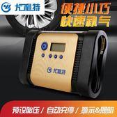 打氣機電動小轎車便攜式汽車輪胎多功能12v車用打氣泵消費滿一千現折一百igo