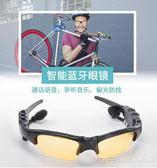 智慧眼鏡 智慧藍牙眼鏡眼睛耳機通話聽歌音樂多功能無線夜視開車偏光太陽鏡 99免運