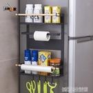 日式簡約冰箱置物架磁吸側掛架洗衣機掛架廚房置物架客廳收納掛架YDL