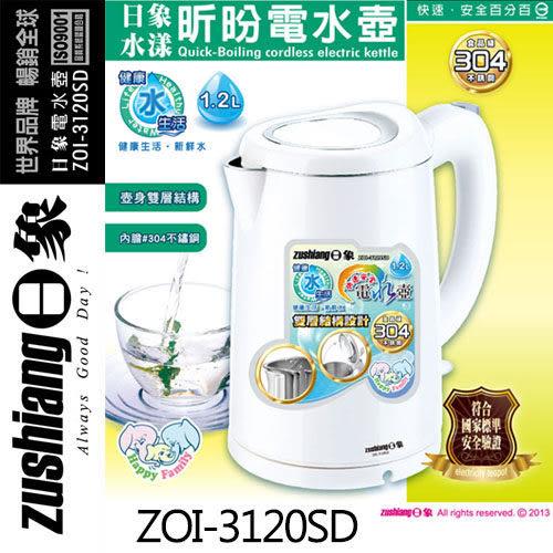 【Zushiang 日象】ZOI-3120SD 1.2公升水漾昕昐電水壺【全新原廠公司貨】