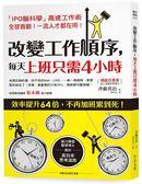 (二手書)改變工作順序,每天上班只需4小時:腦力開發醫學博士,教你「高效思考迴路..