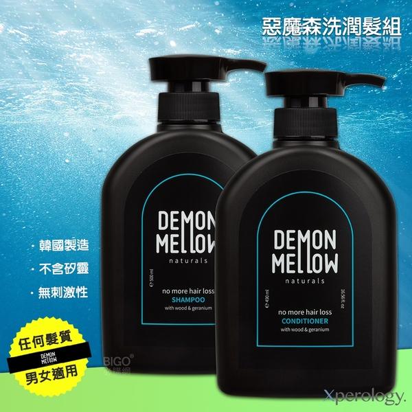 ( 超值組 ) 韓國 Demon Mellow 惡魔森洗潤髮組