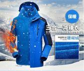 機能衝鋒衣男款戶外沖鋒衣可拆卸兩件套加厚登山服【奇趣小屋】