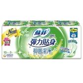 蘇菲彈力貼身-抑菌潔淨夜用型衛生棉28cm X13片X3包【愛買】