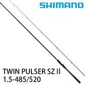 漁拓釣具 SHIMANO TWIN PULSER SZⅡ1.5號485/520 (磯釣竿)
