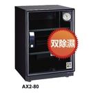 【奇奇文具】收藏家 AX2-80 72公升高智能雙除濕電子防潮櫃