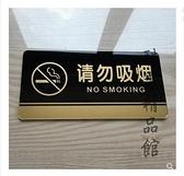 禁止吸煙標識牌禁煙標牌亞克力請勿吸煙嚴禁吸煙標志牌提示牌牆貼 酷男精品館