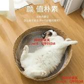 網紅藤編貓窩夏季四季通用泰迪狗窩狗床寵物貓咪用品【時尚好家風】