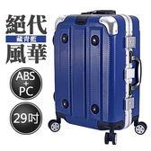 絕代風華系列 HTX-1843-29DL 29吋 ABS+PC 防刮耐撞鋁框箱 藏青藍