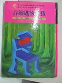 【書寶二手書T2/兒童文學_INI】吞鑰匙的男孩_陳淑智, 傑克、甘圖