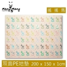 【Mang Mang】小鹿蔓蔓-雙面PE遊戲地墊(搖搖馬)200X150X1cm[衛立兒生活館]