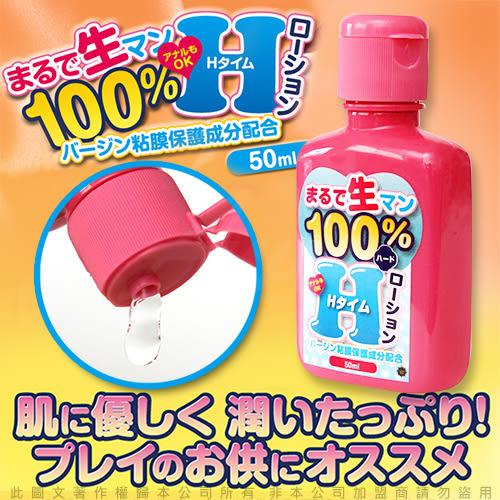 潤滑液推薦情趣用品 買就送潤滿千再9折♥女帝♥日本NPG粘膜保護成分高黏度型潤滑液50ml 粉