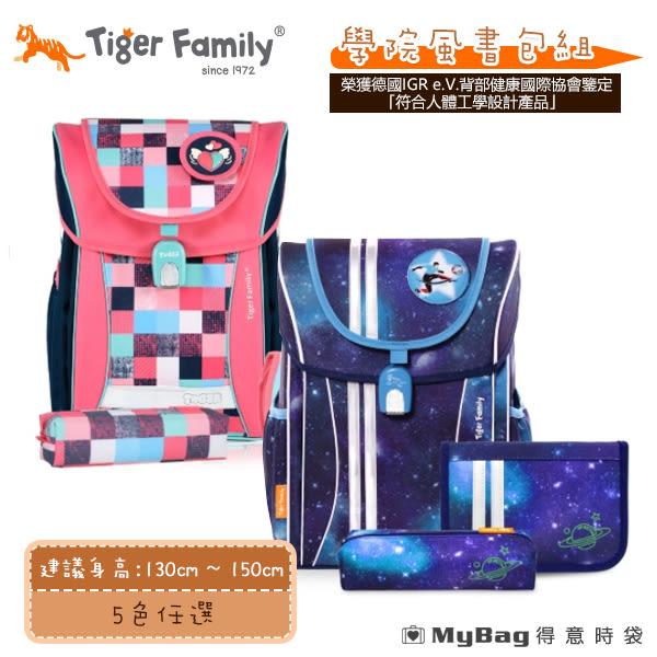 Tiger Family 兒童護脊書包 學院風書包組 超輕量書包+文具袋+鉛筆盒 TGJY-AF 得意時袋