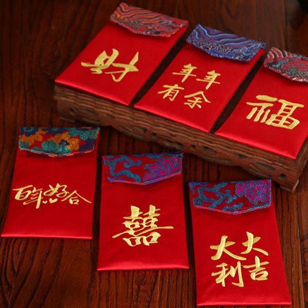 創意紅包 2017新年 春節 開運紅包袋 壓歲錢 針織紅包袋 刺繡紅包 中國風 中國結 布 紅包 錭緞 鍛面