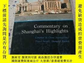 二手書博民逛書店commentary罕見on shanghai s highli