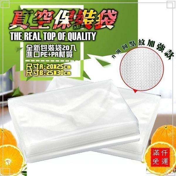 柚柚的店【66002/03-160 真空包裝袋】真空袋 家用迷你真空機 保鮮機保鮮 包裝機