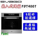 【歐雅系統家具廚具】SAKURA 櫻花 進口品牌 SVAGO FDT4007 崁入式烤箱