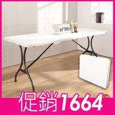 LOGIS邏爵~桌面可折多用途183*76 塑鋼折合桌 會議桌 露營桌 野餐桌 餐桌  防水 輕便 臨時 活動  Z183