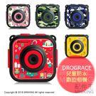 【配件王】日本代購 DROGRACE 兒童 防水 數位相機 運動攝影機 500萬畫素 附腳踏車固定夾 4色+聖誕款