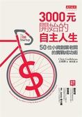 (二手書)3000元開始的自主人生:50位小資創業老闆的實戰成功術