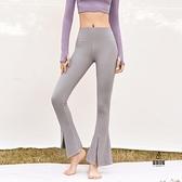 運動褲女新款時尚前開衩顯瘦喇叭褲彈力健身速干瑜伽褲【愛物及屋】