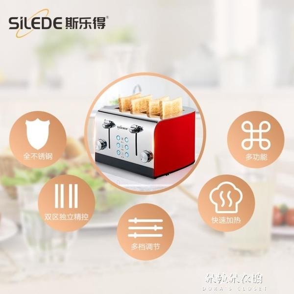 麵包機烤麵包機4片家用早餐機多士爐烤土司全自動加熱多功能商用輕食 朵拉朵