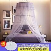 宮廷支架款吊頂蚊帳1.5米1.8m床公主風圓頂落地加密雙人家用帳子CY『新佰數位屋』