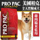 【🐱🐶培菓寵物48H出貨🐰🐹】美國ProPac柏克》成犬雞肉糙米藍莓挑嘴天然養生配方450g/包