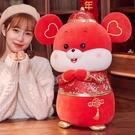 吉祥物 2020年鼠年吉祥物公仔小老鼠毛絨玩具可愛娃娃玩偶年會禮品可 【全館免運】