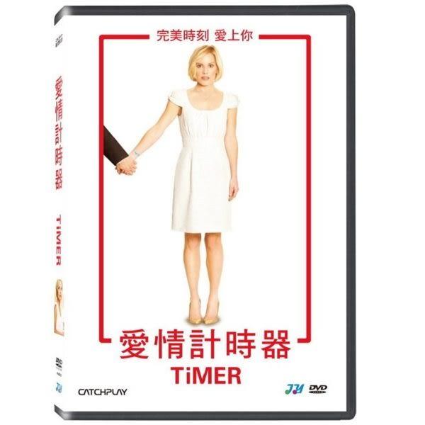 愛情計時器 DVD (購潮8)