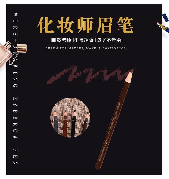 【1818】亨絲 化妝師專用眉筆 捲紙材質 不暈染 拉線眉筆 彩妝眉筆 (五色任選/單支出售)
