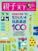 親子天下 7月號/2020 第113期:親子STEAM玩具桌遊100選──創意腦大爆發