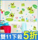 創意壁貼--可愛青蛙 AY7097-923【AF01013-923】i-Style居家生活