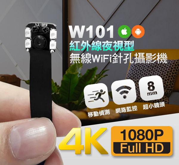 *NCC認證*極致4K高畫質W101紅外線夜視無線WIFI針孔攝影機手機遠端監視器秘錄器