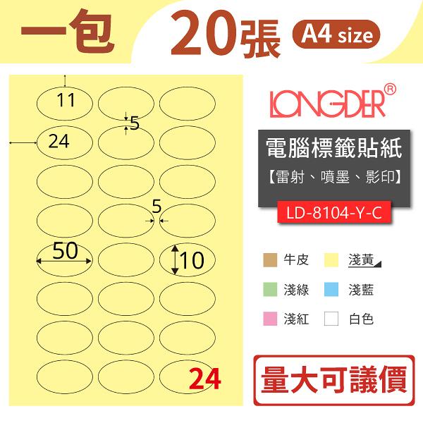 【龍德 longder】三用電腦標籤紙 24格 橢圓標籤 LD-8104-Y-C  黃色 1包/20張 貼紙