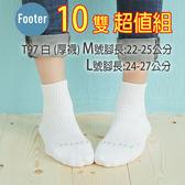 Footer T97 白色 (厚底) 輕壓力單色足弓襪  10雙超值組 ;除臭襪
