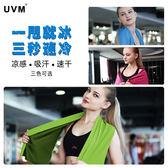 運動毛巾 歐美UVM健身運動毛巾速乾吸汗擦汗跑步瑜伽冷感降溫冰涼巾 歐萊爾藝術館