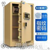 保險櫃60cm指紋密碼辦公全鋼防盜入墻小型指紋保險箱床頭保險櫃LX 【四月上新】