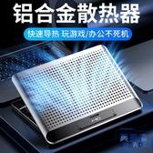 筆電散熱器底座風扇鋁合金風冷板支架靜音超薄散熱器【英賽德3C數碼館】