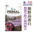 ◆MIX米克斯◆【新品上市】耐吉斯源野高蛋白系列   無穀全齡犬鹿肉配方   3磅